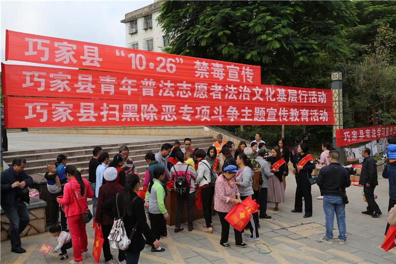 """巧家县组织开展""""10·26""""国家禁毒日法治宣传活动"""