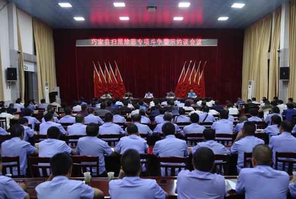 巧家县召开扫黑除恶专项斗争警示约谈会议