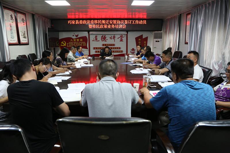 巧家县委政法委召开金沙江白鹤滩水电站移民安置实施细则培训会